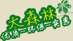 深圳大森林塑胶材料有限公司