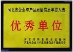 河北省企业与产品质量信息年鉴入选优秀单位