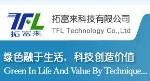 深圳市拓富来科技有限公司