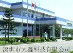 深圳市大鑫科技有限公司