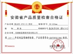 安徽省产品质量检查合格证(PVC-U)