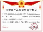 安徽省质量检查合格证(PPR,PE)