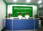 深圳市净之源净水设备有限公司