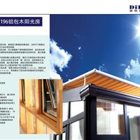铝包木窗、美式窗、铝包木阳光房