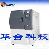 供应强加速温湿度应力试验箱