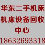 华东二手机床设备回收中心