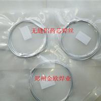 供应制冷配件用铝铝无缝药芯焊丝