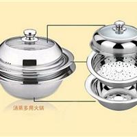 供应不锈钢汤蒸多用火锅/飞碟火锅/多用汤锅