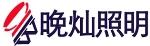 上海晚灿照明设备有限公司