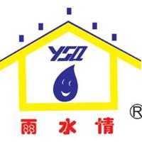 兰州雨中情防水材料有限公司
