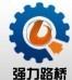 河南强力工程机械有限公司