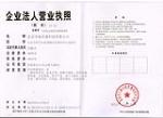 北京华泰世嘉科技有限公司
