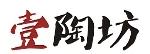 广州市壹陶坊工艺品有限公司