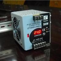 供应导轨电源LP1500D-24MDA
