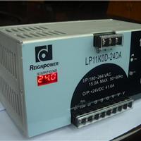 供应导轨电源LP11K0D-24DA