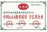 中国AAA级重质量 守诚信企业