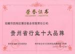 贵州省行业十大品牌