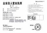 台湾禹鼎电子股份有限公司
