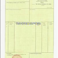 代理普惠制原产地证书
