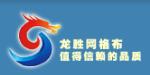 河北安平龙胜网格布厂