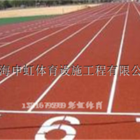 南京塑胶跑道厂家|施工