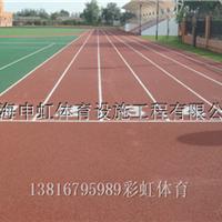 徐州塑胶跑道厂家施工