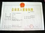 山东省北方交通设施有限公司营业执照