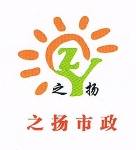 上海之扬市政工程有限公司