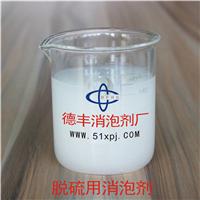 供应脱硫用消泡剂工厂,德丰世界500强首选