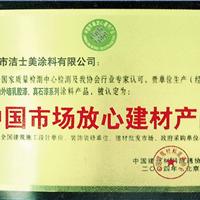 中国市场放心建材市场