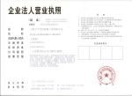 上海银数投资有限公司