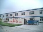 鑫利达过滤器材厂