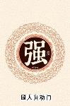 北京国人自动门公司