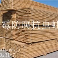 供应:高效木材防腐剂