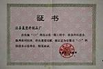 121证书