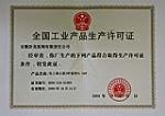 IHF生产许可证