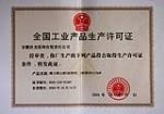 磁力泵生产许可证