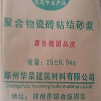 供应粉状抗渗抗老化瓷砖粘结砂浆