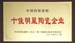 十佳明星陶瓷企业