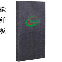 供应广州碳纤板