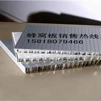 氟碳铝蜂窝板――10-50mm各种颜色铝蜂窝板