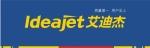 广州艾迪杰电子设备有限公司