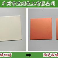 供应陶瓷板镀铜 陶瓷化学镀铜