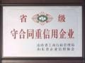 山东淄博泰旭焊材有限公司