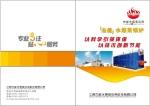 瑞昌市杰能水煤浆锅炉设备有限公司