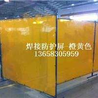 供应黄色焊接防护屏