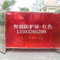 供应红色焊接防护屏