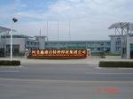 河北鑫盛达特种焊材有限公司
