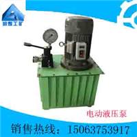 供应电动液压泵