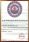 企业质量检测结构评定合格证书